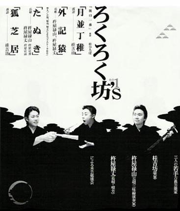 ブログ記事名記事名:3人の 若手 古典芸能家 による 本芸 勉強会