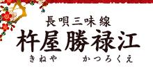 長唄三味線 杵屋勝禄江